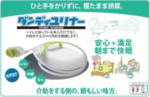 寝たまま排尿できる集尿器「ダンディユリナー」