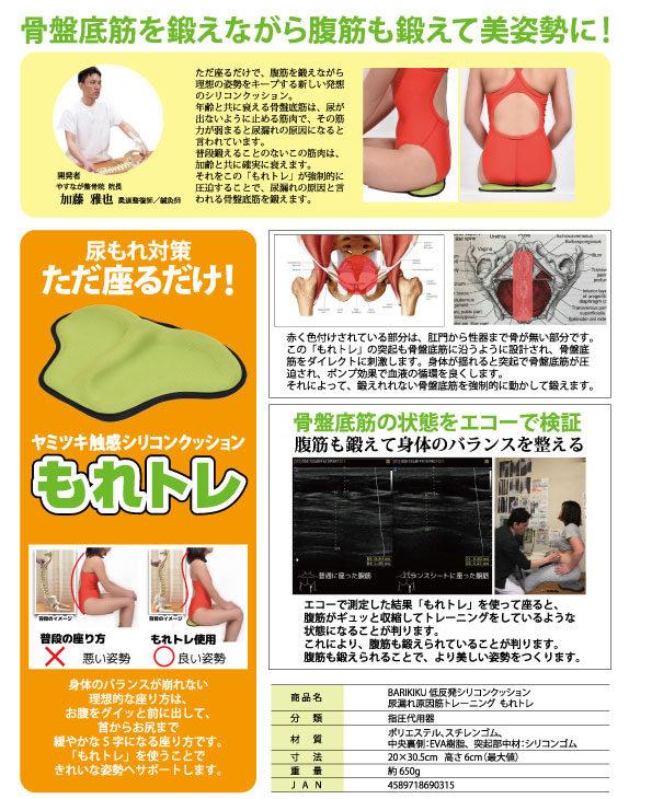 尿もれトレーニング「もれトレ」カタログ裏
