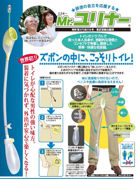 Mr.ユリナーカタログ表ページ