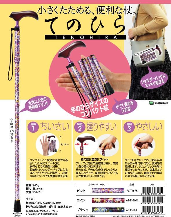 小さくたためる杖「てのひら」カタログ