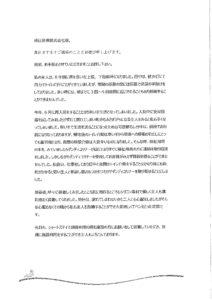 N.T様ダンディユリナー使用手紙-page1