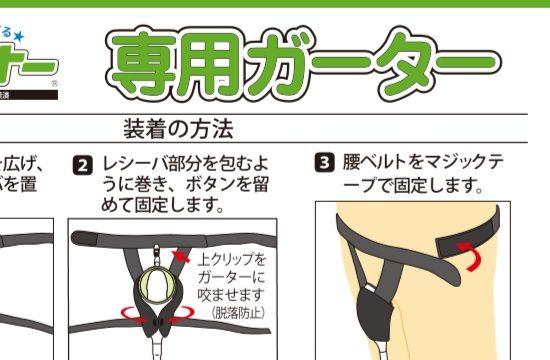 Mr.ユリナー専用ガーターMUR102使用方法