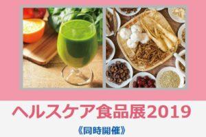 ヘルスケア食品展2019