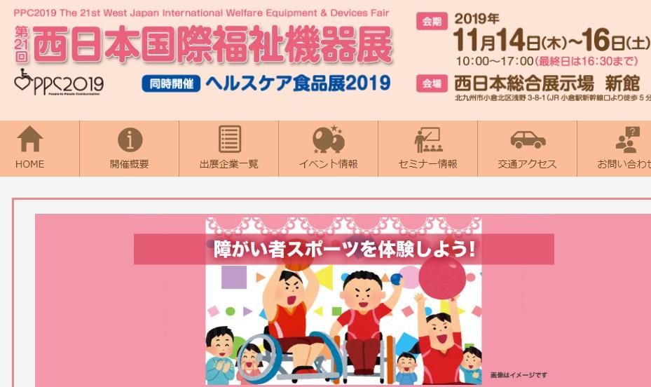 西日本国際福祉機器展2019
