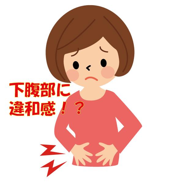 下腹部に違和感 膀胱炎